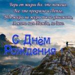 Открытка красивая с днём рождения мужчине природа скачать бесплатно на сайте otkrytkivsem.ru