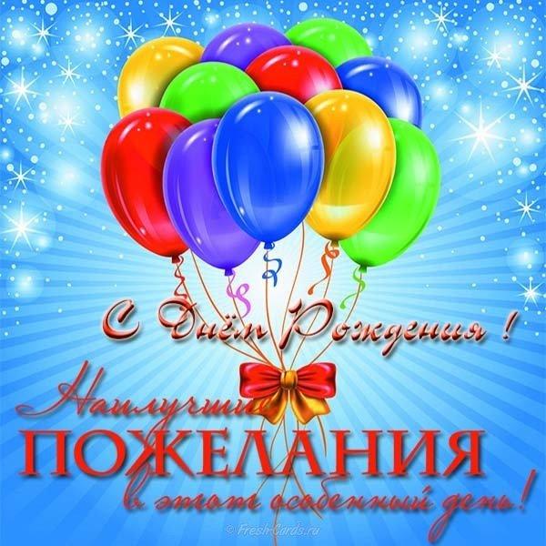 Открытка красивая с днём рождения мужчине шарики скачать бесплатно на сайте otkrytkivsem.ru