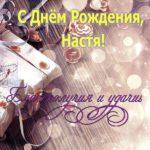 Открытка красивая с днём рождения Настя скачать бесплатно на сайте otkrytkivsem.ru