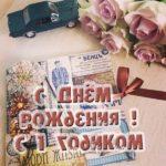 Открытка красивая с днём рождения с годиком мальчика скачать бесплатно на сайте otkrytkivsem.ru