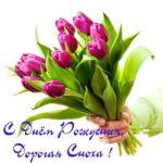 Открытка красивая с днём рождения снохе от золовки скачать бесплатно на сайте otkrytkivsem.ru