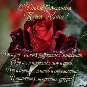 Открытка красивая с днём рождения тётя Нина скачать бесплатно на сайте otkrytkivsem.ru