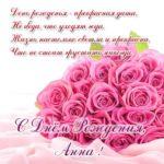 Открытка красивая с днём рождения женщине Анне скачать бесплатно на сайте otkrytkivsem.ru