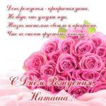 Открытка красивая с днём рождения женщине Наташе скачать бесплатно на сайте otkrytkivsem.ru