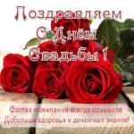 Открытка красивая с днём свадьбы бесплатно скачать бесплатно на сайте otkrytkivsem.ru