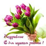 Открытка красивая с годиком мальчика скачать бесплатно на сайте otkrytkivsem.ru