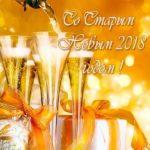 Открытка красивая со старым новым годом скачать бесплатно на сайте otkrytkivsem.ru