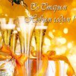Открытка красивая со старым новым годом бесплатная скачать бесплатно на сайте otkrytkivsem.ru