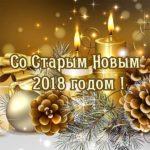 Открытка красивая старый новый год 2018 скачать бесплатно на сайте otkrytkivsem.ru