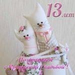 Открытка кружевная свадьба скачать бесплатно на сайте otkrytkivsem.ru