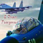 Открытка летчику с днем рождения скачать бесплатно на сайте otkrytkivsem.ru