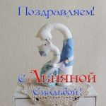 Открытка льняная свадьба скачать бесплатно на сайте otkrytkivsem.ru