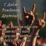 Открытка лучшему другу на день рождения скачать бесплатно на сайте otkrytkivsem.ru
