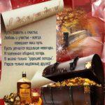 Открытка любимому мужу в день рождения скачать бесплатно на сайте otkrytkivsem.ru