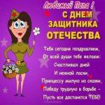 Открытка любимому папе на 23 февраля скачать бесплатно на сайте otkrytkivsem.ru