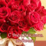 Открытка любимому с днем рождения фото скачать бесплатно на сайте otkrytkivsem.ru
