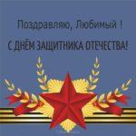 Открытка любимому с днем защитника скачать бесплатно на сайте otkrytkivsem.ru