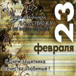 Открытка любимому защитнику скачать бесплатно на сайте otkrytkivsem.ru