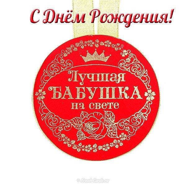 Открытка любимой бабушке на день рождения скачать бесплатно на сайте otkrytkivsem.ru