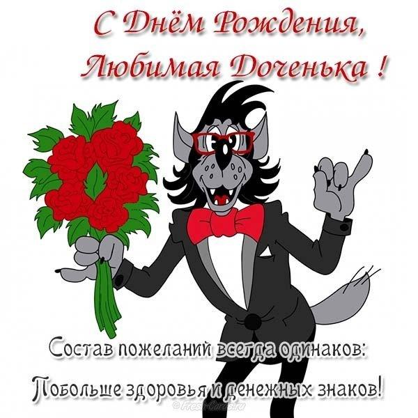 Открытка любимой дочке с днем рождения скачать бесплатно на сайте otkrytkivsem.ru
