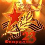 Открытка любимым на 23 февраля скачать бесплатно на сайте otkrytkivsem.ru
