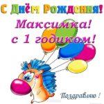 Открытка Максиму 1 Годик скачать бесплатно на сайте otkrytkivsem.ru