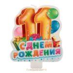 Открытка мальчику 11 лет скачать бесплатно на сайте otkrytkivsem.ru