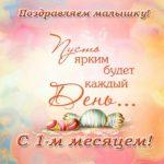 Открытка малышке 1 месяц скачать бесплатно на сайте otkrytkivsem.ru