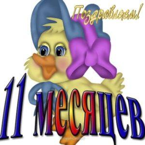 Открытка малышу 11 месяцев скачать бесплатно на сайте otkrytkivsem.ru