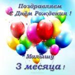 Открытка малышу 3 месяца скачать бесплатно на сайте otkrytkivsem.ru