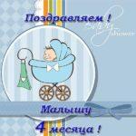 Открытка малышу 4 месяца скачать бесплатно на сайте otkrytkivsem.ru