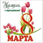 Открытка маме на 8 скачать бесплатно на сайте otkrytkivsem.ru
