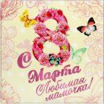 Открытка маме на 8 марта скачать бесплатно на сайте otkrytkivsem.ru