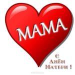 Открытка маме на день матери скачать бесплатно на сайте otkrytkivsem.ru