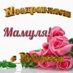 Открытка маме на юбилей скачать бесплатно на сайте otkrytkivsem.ru
