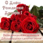Открытка маме с днем рождения дочери скачать бесплатно на сайте otkrytkivsem.ru