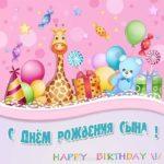 Открытка маме с днем рождения сына скачать бесплатно на сайте otkrytkivsem.ru