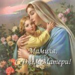 Открытка маме с днём матери скачать бесплатно на сайте otkrytkivsem.ru
