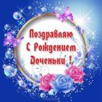 Открытка маме с рождением дочки скачать бесплатно на сайте otkrytkivsem.ru