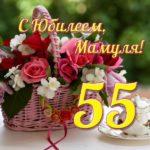 Открытка маме с юбилеем 55 скачать бесплатно на сайте otkrytkivsem.ru
