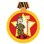 Открытка медаль на 23 февраля скачать бесплатно на сайте otkrytkivsem.ru