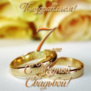 otkrytka mednaya svadba