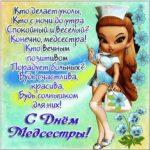 Открытка медсестра скачать бесплатно на сайте otkrytkivsem.ru