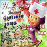 Открытка медсестры прикольная скачать бесплатно на сайте otkrytkivsem.ru