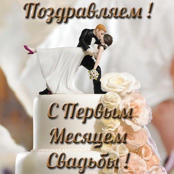 Открытка месяц свадьбы скачать бесплатно на сайте otkrytkivsem.ru
