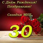 Открытка мне 30 скачать бесплатно на сайте otkrytkivsem.ru