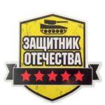 Открытка моему защитнику скачать бесплатно на сайте otkrytkivsem.ru