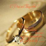 Открытка молодоженам на свадьбу скачать бесплатно на сайте otkrytkivsem.ru