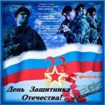Открытка морская пехота с 23 февраля скачать бесплатно на сайте otkrytkivsem.ru