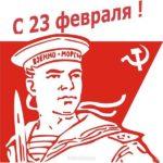 Открытка моряку с 23 февраля скачать бесплатно на сайте otkrytkivsem.ru
